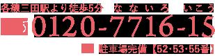 TEL:0120-7716-25